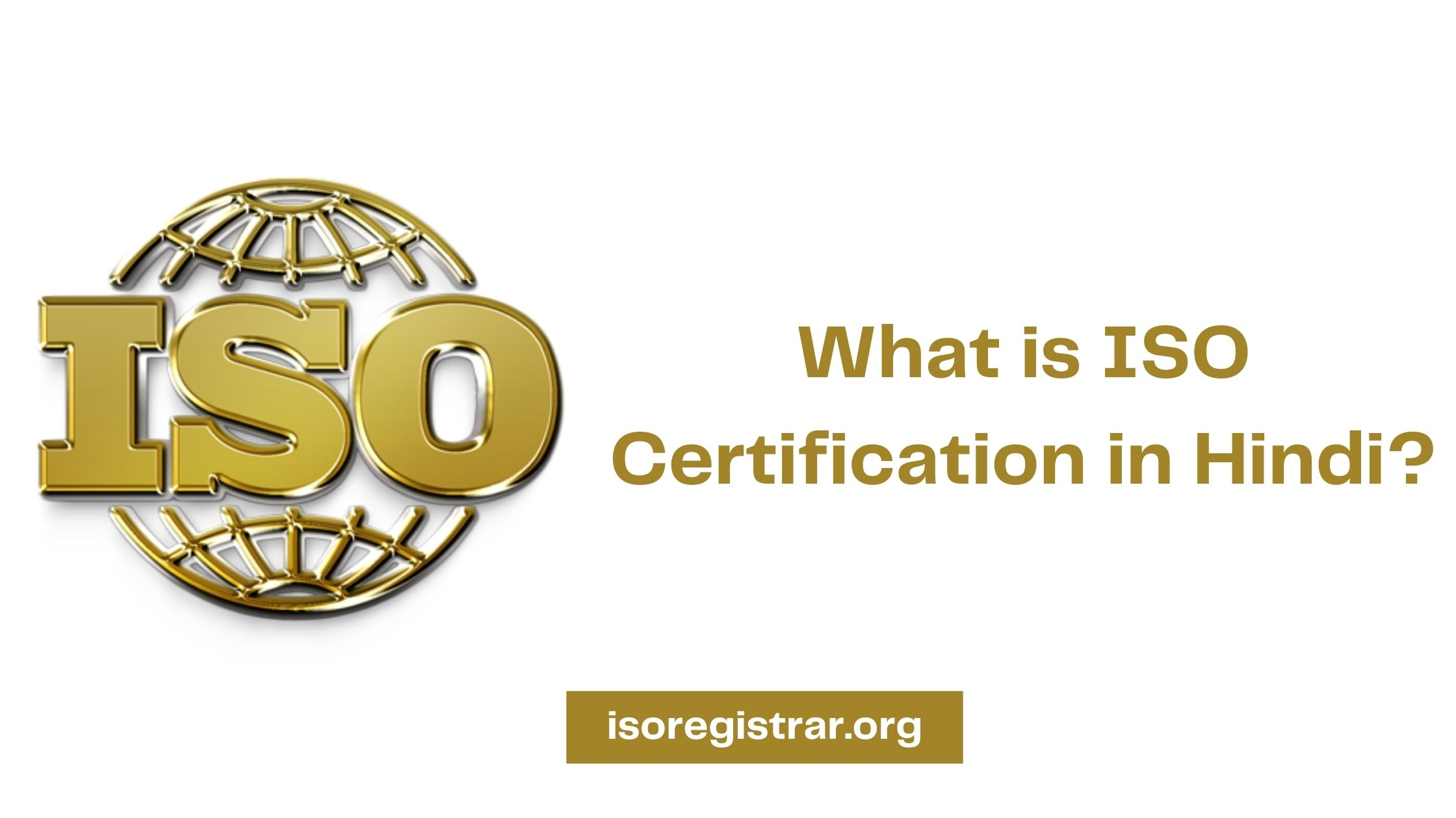 What is ISO Certification in Hindi?